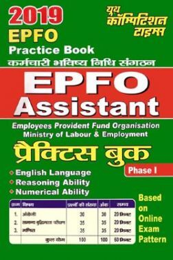 EPFO Assistant Practice Book Phase - I (2019) (In Hindi)