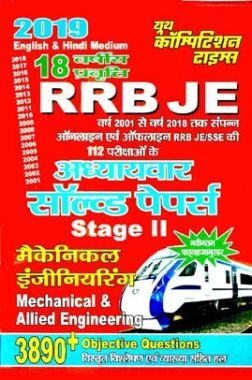 RRB JE मैकेनिकल इंजीनियरिंग Stage - II Chapterwise Solved Papers (2019)