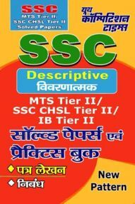 SSC Descriptive MTS Tier II/ SSC CHSL Tier II/ IB Tier II Solved Papers & Practice Books (In Hindi)