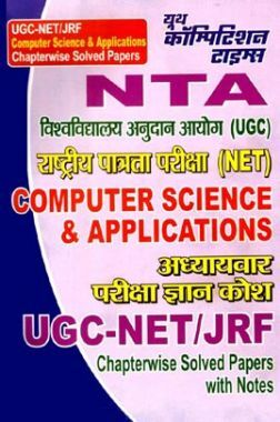 UGC-NET / JRF Computer Science & Applications Chapterwise Solved Papers With Notes (In Hindi)