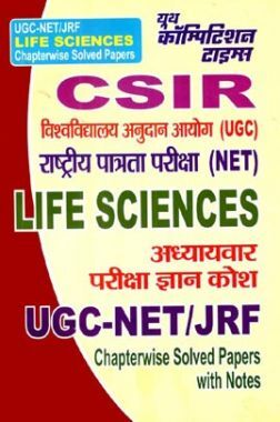 UGC-NET / JRF Life Science Chapterwise Solved Papers With Notes Paper II & III (In Hindi)