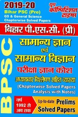 Bihar PSC (Pre) सामान्य ज्ञान एवं सामान्य विज्ञान Chapterwise Solved Papers Analysis With Notes (2019-2020)