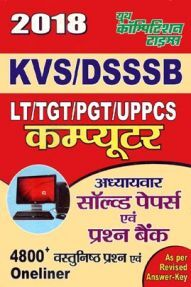 LT/ TGT/ PGT/ UPPCS  कंप्यूटर (Computer) Chapterwise Solved Papers & Question Bank (2018)