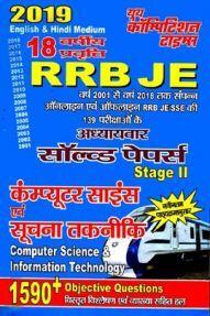 RRB JE कंप्यूटर साइंस एवं सूचना तकनीकि Chapterwise Solved Papers Stage - II (2019)