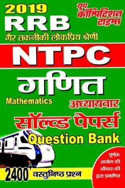 RRB NTPC गणित (Mathematics) Chapterwise Solved Papers (2019)