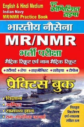 Indian Navy MR/ NMR Practice Book (Hindi/ English)