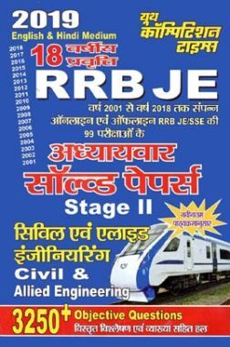 RRB JE Civil & Allied Engineering Stage - II Chapterwise Solved Papers (2019) (Hindi/ English)