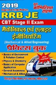 RRB JE Mechanical & Allied Engineering CBT Stage - II Practice Book (2019) (Hindi/ English)