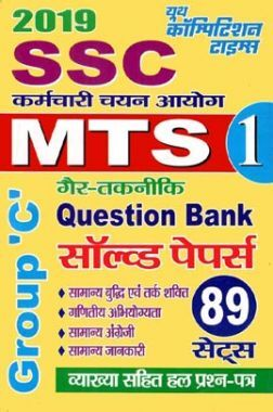 SSC MTS Solved Papers Volume - I (2019) (Hindi)