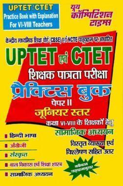 UPTET & CTET शिक्षक पात्रता परीक्षा Social Science Practice Book Paper - II Junior Level