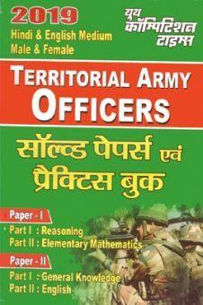 Territorial Army Officers साल्व्ड पेपर्स & प्रैक्टिस बुक Paper - I & II (2019)