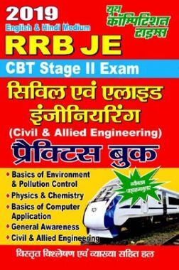 RRB JE Civil & Allied Engineering प्रैक्टिस बुक CBT Stage - II Exam (2019)