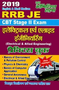 RRB JE Electrical & Allied Engineering प्रैक्टिस बुक CBT Stage - II Exam (2019)