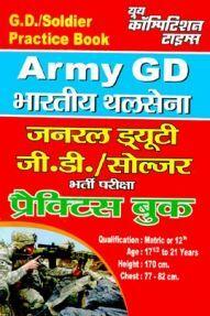 Army G. D. / Soldier भारतीय थलसेना साल्व्ड पेपर्स & प्रैक्टिस बुक
