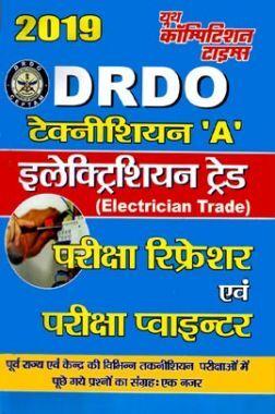 DRDO टेक्नीशियन A Electrician Trade परीक्षा रिफ्रेशर (2019)