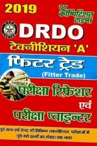 DRDO टेक्नीशियन A Fitter Trade परीक्षा रिफ्रेशर (2019)