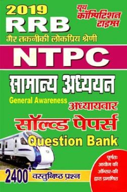 RRB NTPC सामान्य अध्ययन Chapterwise Solved Papers (2019)
