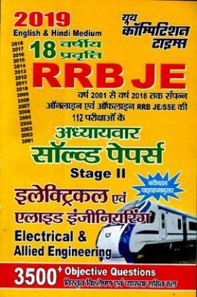 RRB JE Electrical & Allied Engineering Chapterwise Solved Papers Stage - II (Hindi) (2019)