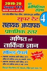 Teaching Exams Preparation Books Combo & Mock Test Series by