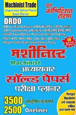 Machinist Trade Chapterwise Solved Papers Exam Planner (Hindi)