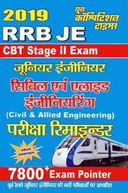 RRB JE CBT Stage - II Civil & Allied Engineering परीक्षा रिमाइंडर (2019)