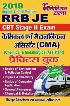 RRB JE CBT Stage - II CMA Chemical & Metallurgical Assistant प्रैक्टिस बुक (2019)