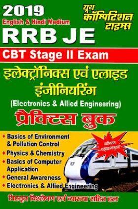 RRB JE CBT Stage - II CMA Electronics & Allied Engineering प्रैक्टिस बुक (2019)