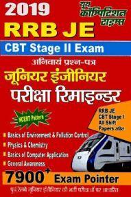 RRB JE CBT Stage - II जूनियर इंजीनियर परीक्षा रिमाइंडर (2019)