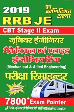 RRB JE CBT Stage - II Mechnical & Allied Engineering परीक्षा रिमाइंडर (2019)