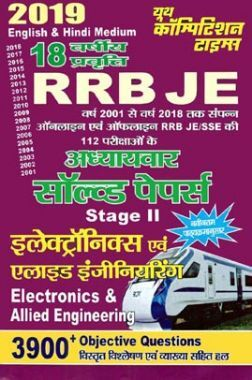 RRB JE Stage - II Electronics & Allied Engineering Chapterwise Solved Papers (2019)