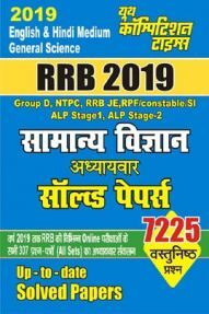 RRB सामान्य विज्ञान Chapterwise Solved Papers (2019)