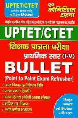 UPTET / CTET शिक्षक पात्रता परीक्षा Primary Level (I-V) Bullet