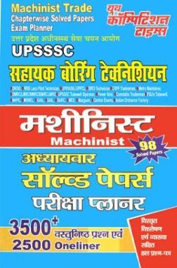 UPSSSC मशीनिस्ट ट्रेड Chapterwise Solved Papers Exam Planner