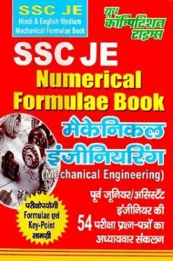 SSC JE Numerical Formulae Book मैकेनिकल इंजीनियरिंग