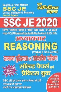 SSC JE General Intelligence & Reasoning सॉल्वड पेपर्स एवं प्रैक्टिस बुक (2020)