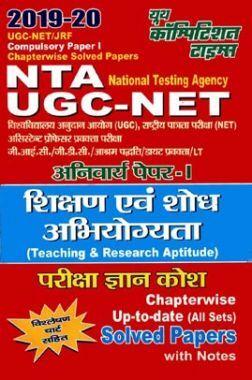 UGC-NET / JRF Compulsory Paper-I शिक्षण एवं शोध अभियोग्यता Chapterwise Solved Papers (2019-20)