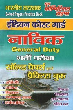 भारतीय तटरक्षक नाविक General Duty Solved Papers & Practice Book