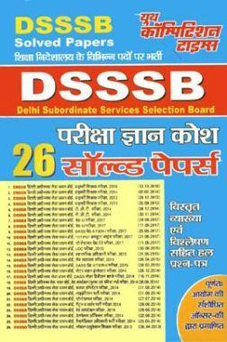 DSSSB  परीक्षा ज्ञानकोश Solved Papers