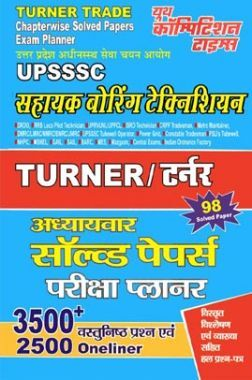 UPSSSC सहायक बोरिंग टेक्निशियन Turner Chapterwise Solved Papers