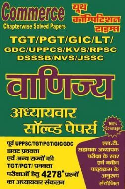 UPPSC LT/ TGT/ PGT / GIC वाणिज्य (Commerce) Chapterwise Solved Papers
