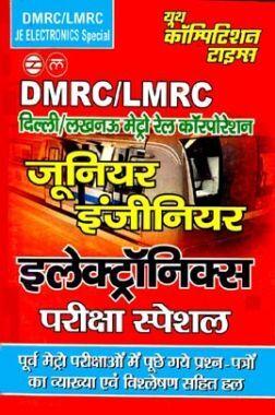 DMRC / LMRC JE जूनियर इंजीनियर इलेक्ट्रॉनिक्स परीक्षा स्पेशल