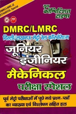 DMRC / LMRC JE जूनियर इंजीनियर मैकेनिकल परीक्षा स्पेशल