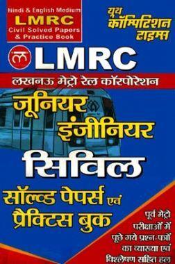 LMRC JE जूनियर इंजीनियर सिविल Solved Paper & Practice Book