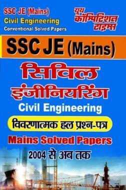 SSC JE (Mains) सिविल इंजीनियरिंग Conventional Solved Papers