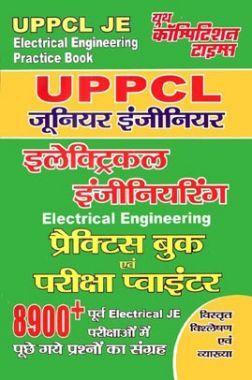 UPPCL JE इलेक्ट्रिकल इंजीनियरिंग Practice Book And Pariksha Pointer