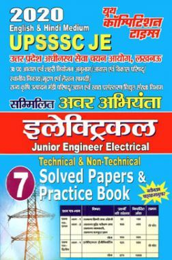 UPSSSC JE इलेक्ट्रिकल Solved Papers 2020