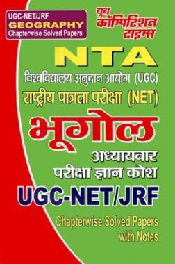 NTA भूगोल ज्ञान कोष Solved Papers With Notes