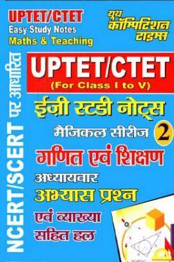 UPTET/CTET गणित अवं शिक्षा For Class I To V