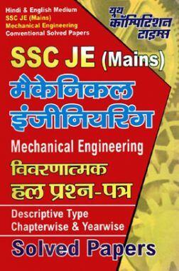 SSC JE (Mains) मैकेनिकल इंजीनियरिंग Solved Papers