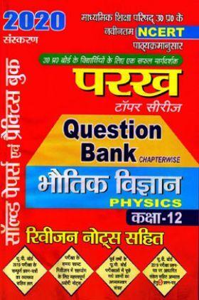परख भौतिक विज्ञान Question Bank 2020